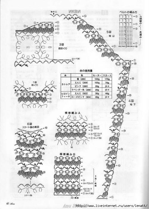 Amu 2004_01 Page 061 (500x700, 246Kb)