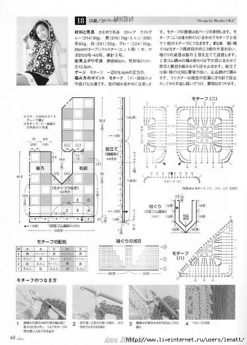 Amu 2004_01 Page 063 (502x700, 236Kb)