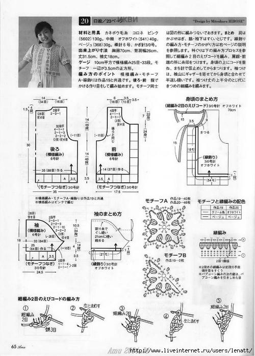 Amu 2004_01 Page 065 (500x700, 252Kb)