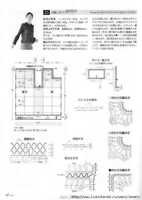 Amu 2004_01 Page 067 (497x700, 186Kb)