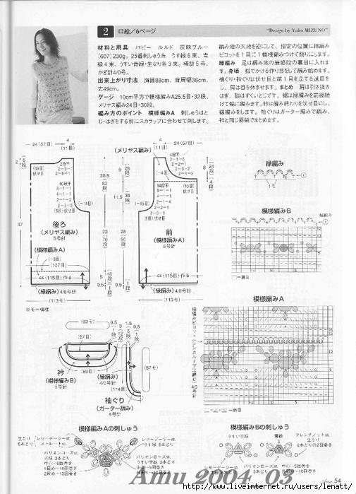 Amu 2004_03_Page_48 (505x700, 242Kb)