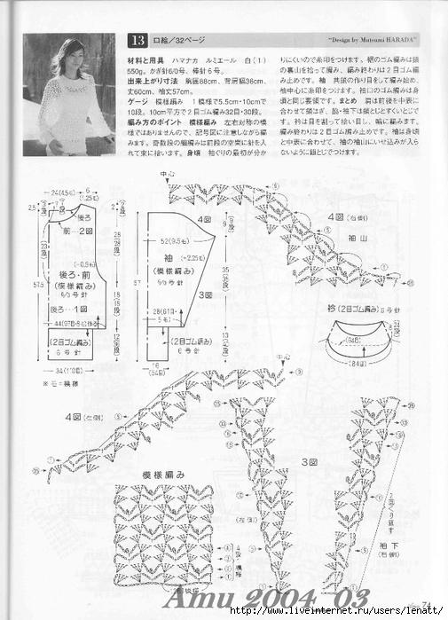 Amu 2004_03_Page_68 (505x700, 243Kb)