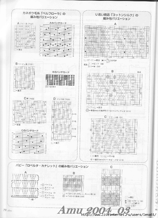 Amu 2004_03_Page_73 (506x700, 255Kb)