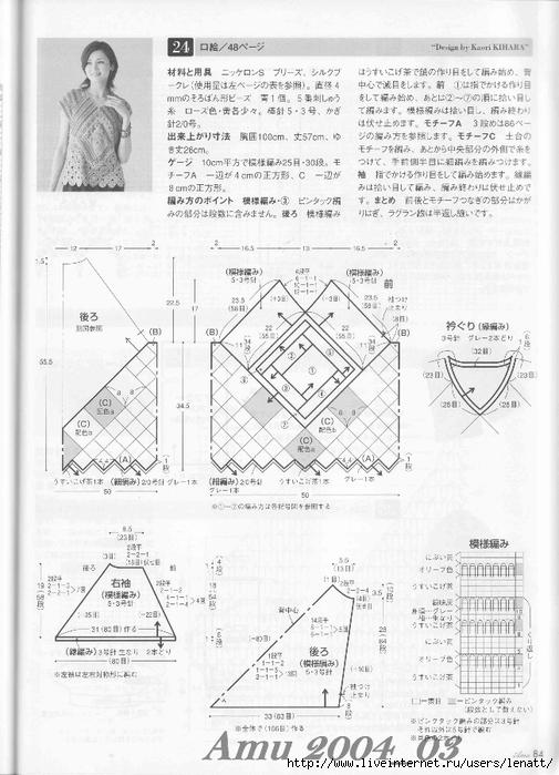 Amu 2004_03_Page_78 (505x700, 244Kb)