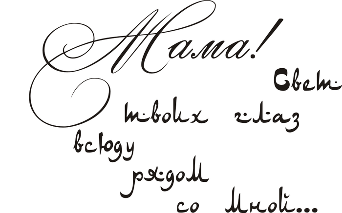 мама6 (700x437, 93Kb)