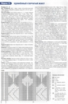 Превью Удлиленный узорчатый жакет (453x700, 326Kb)