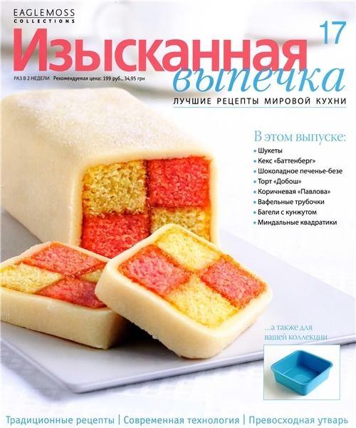 2920236_Izyskannaya_vypechka_17_2012 (500x600, 50Kb)