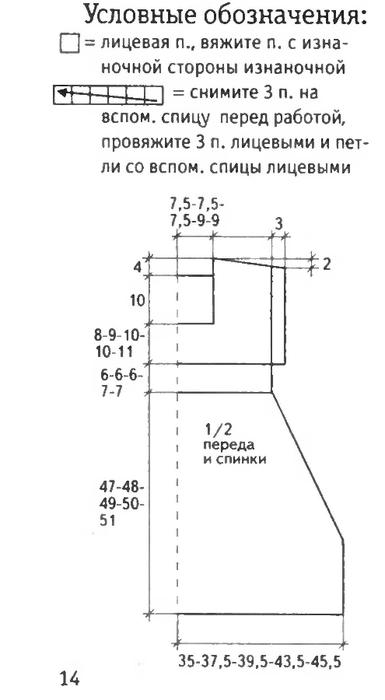ш3 (385x700, 75Kb)