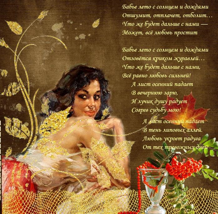 бортового стихи про бабье лето короткие и красивые