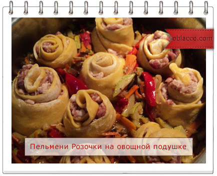 Пельмени Розочки на овощной подушке/3518263_r (434x352, 249Kb)/3518263_roz (434x352, 253Kb)