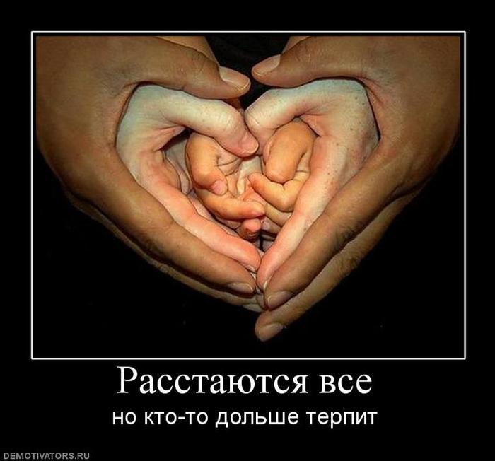 548748_rasstayutsya-vse (700x652, 43Kb)