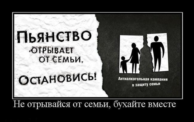 1286084246_ne-otryivajsya-ot-semi-buhajte-vmeste- (650x409, 39Kb)