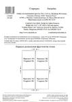 Превью СВ-019 план (497x700, 131Kb)