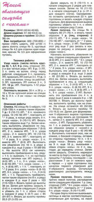 jaket-s-kosami1 (326x700, 138Kb)