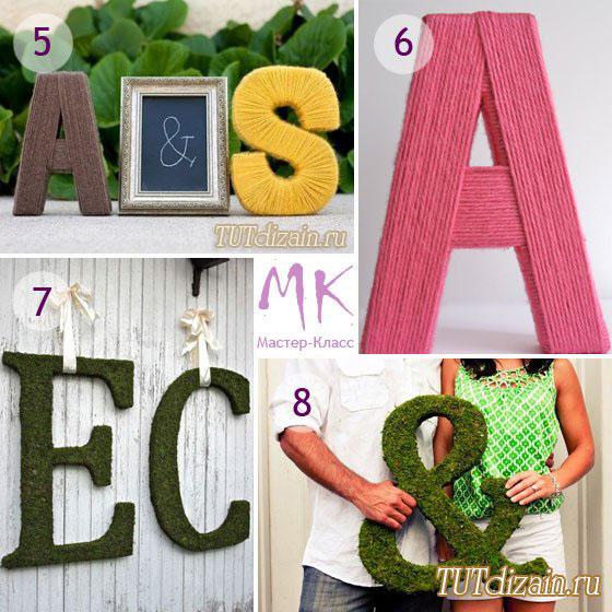 Буквы своими руками картон