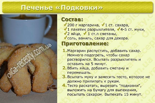 Быстрый рецепт овсяных печений