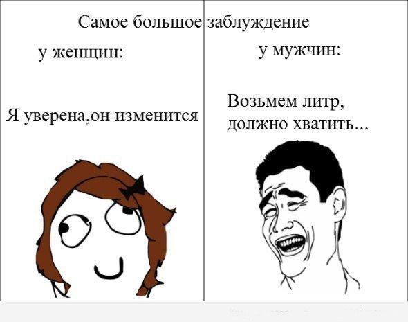 3925073_Komiksy_s_rozhami_1 (590x465, 38Kb)