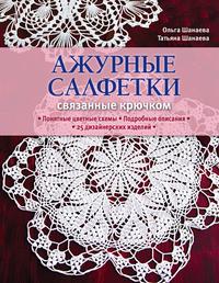 салфетки/3881693_ajyrnie_salfetki (200x258, 114Kb)