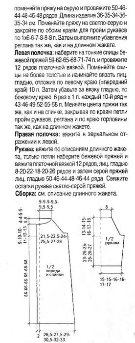 л3 (276x700, 121Kb)
