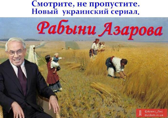 Азаров выступил перед антимайданом: Обстановка сейчас трудная, но мы с президентом делаем все - Цензор.НЕТ 7812