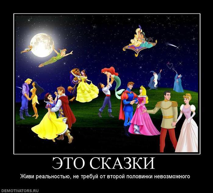 631394_eto-skazki- (700x634, 62Kb)