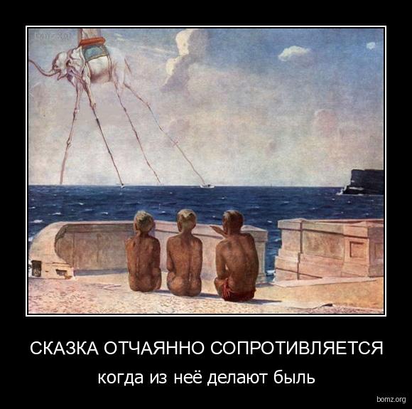 766605-2011.03.21-08.45.15-bomz.org-demotivator_skazka_otchayanno_soprotivlyaetsya_kogda_iz_neie_delayut_biyl (580x575, 181Kb)