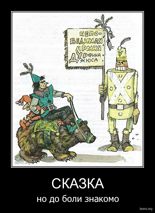 936819-2011.07.24-09.13.57-bomz.org-demotivator_skazka_no_do_boli_znakomo (504x691, 200Kb)
