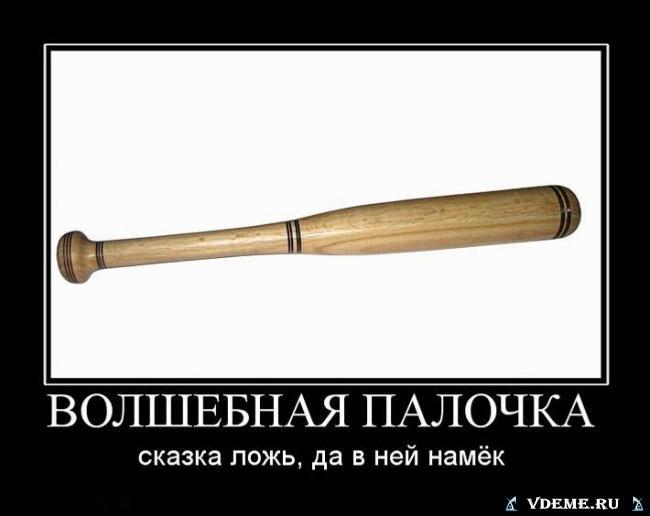 1285879052_volshebnaya-palochka (650x516, 28Kb)