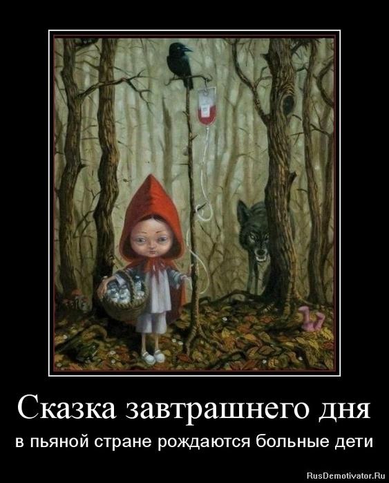 1328696890-skazka-zavtrashnego-dnya (563x700, 114Kb)
