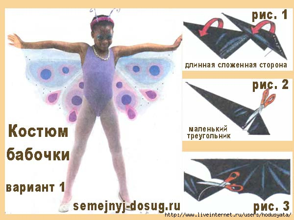 Как сделать бабочку для костюма из бумаги своими руками
