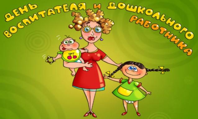 http://img1.liveinternet.ru/images/attach/c/6/92/55/92055865_p150_www_chudetstvo_ru_den_vospitatelia_6.jpg