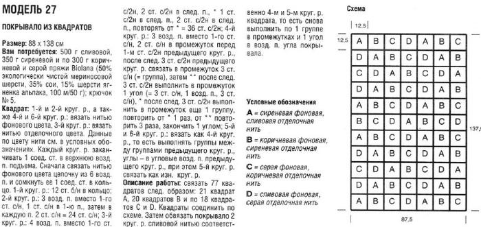 pokrivala-kruchkom1 (700x331, 116Kb)