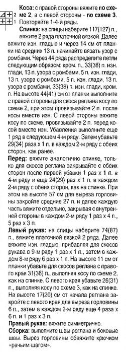ов2 (251x700, 148Kb)