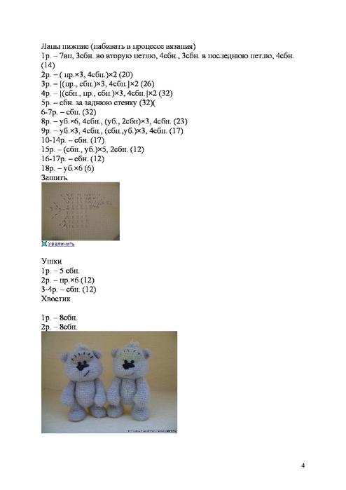 45f69bd256819a74-3 (494x700, 77Kb)