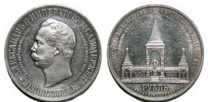 Монеты александр 3 император и самодержец всероссийский толкучка на таганке время работы