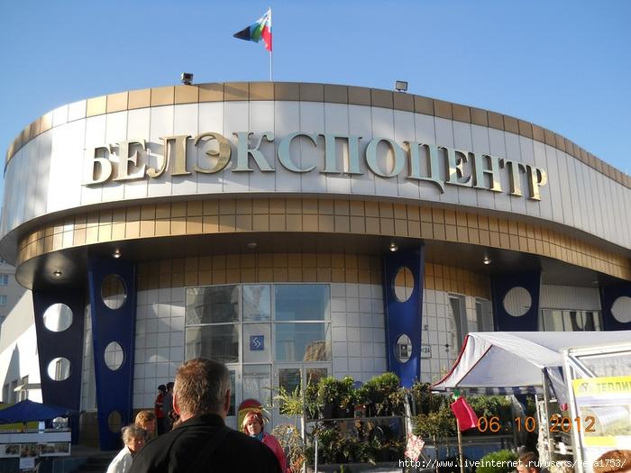 ЭКСПО-Белгород осень 2012 002 (700x525, 239Kb)
