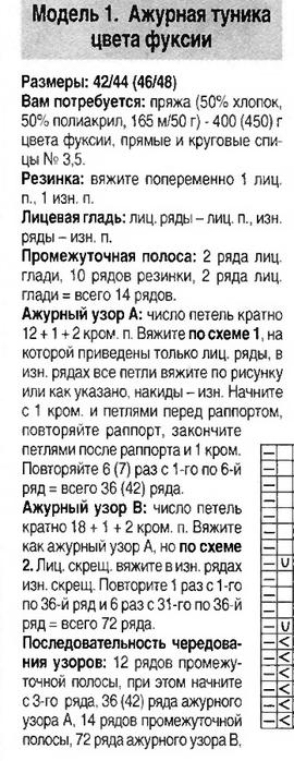 аа1 (270x700, 149Kb)