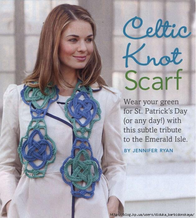 3661726_celtic_knot_scarf (629x700, 372Kb)