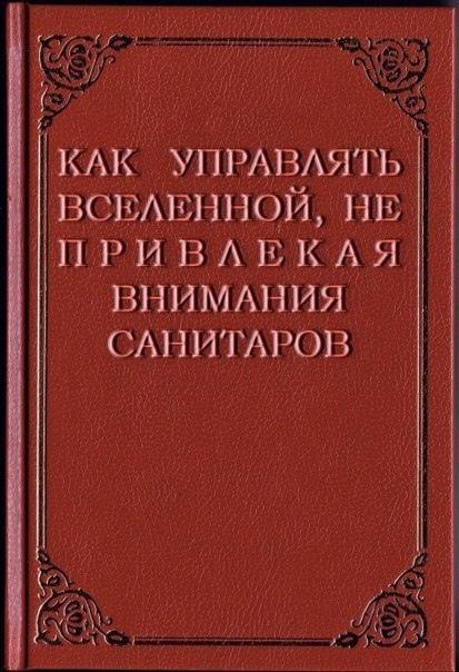 прикольные название книг 6 (413x604, 124Kb)