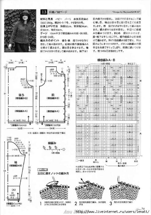 Amu 2004-09 (69) (493x700, 256Kb)
