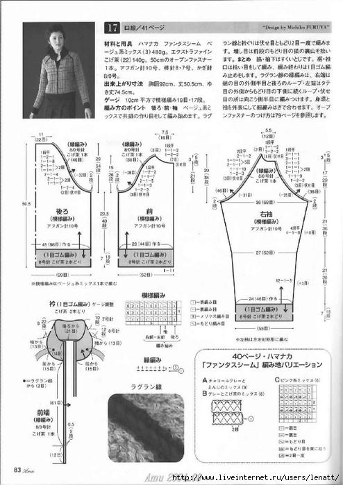 Amu 2004-09 (78) (494x700, 218Kb)
