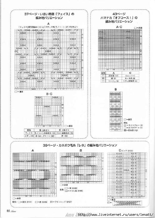 Amu 2004-09 (80) (496x700, 231Kb)