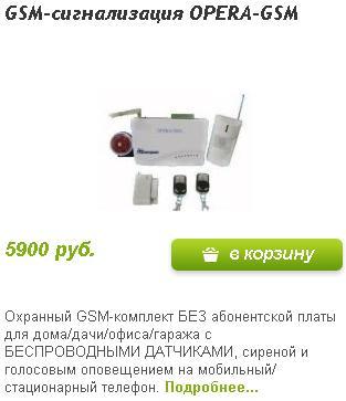Сигнализация gsm для дачи