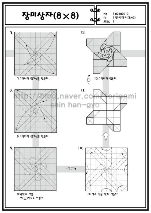 장미상자2_1origami (495x700, 129Kb)