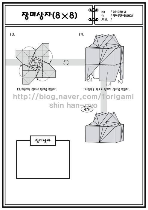 장미상자3_1origami (495x700, 88Kb)