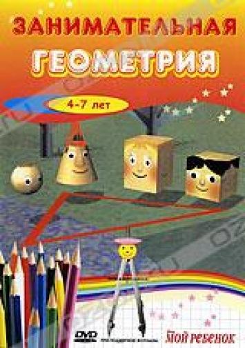 Занимательная геометрия (355x503, 68Kb)