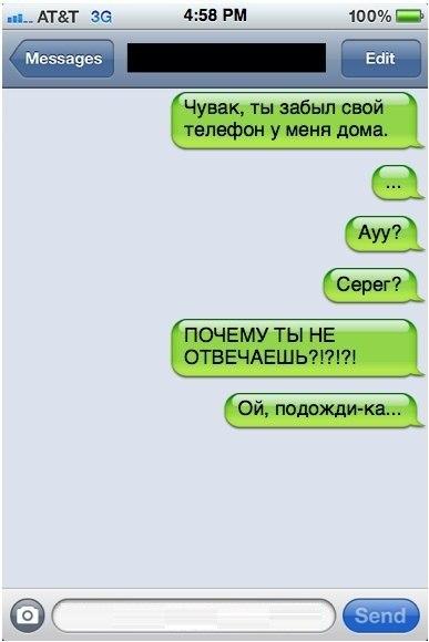 смешные смски/4552399_prikolnie_smski (387x580, 31Kb)
