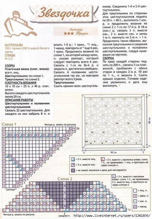 1361600_kak_vyaz84822278_large_39a (488x699, 261Kb)