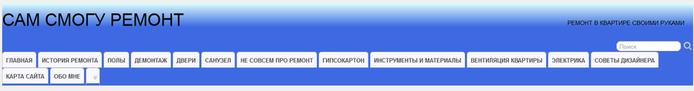 FireShot Screen Capture #197 - 'Кухонный фартук I САМ СМОГУ РЕМОНТ' - samsmogy-remont_ru_kuhonnyiy-fartuk (700x91, 29Kb)