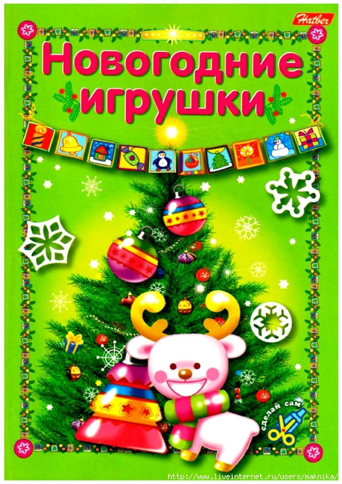 4663906_vipysk31 (494x700, 337Kb)